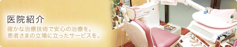 医院紹介 確かな治療技術で安心の治療を。患者さまの立場に立ったサービスを。
