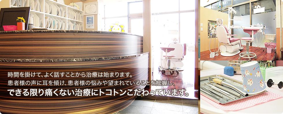 松戸駅直結 イトーヨーカドー松戸店5階の便利な歯医者 千葉県最大規模の歯科医療法人による、実績と信頼の治療が受けられます。